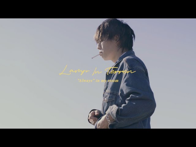 LAMP IN TERREN 「いつものこと」Music Video