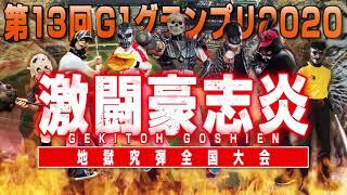 第13回G1グランプリ2020「激闘豪志炎 -地獄究弾全国大会-」