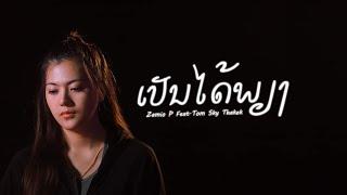 Zamio P - ເປັນໄດ້ພຽງ Ft.Tom Sky Thakhek