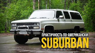 Практичность по-американски.  Chevrolet Suburban 1991.