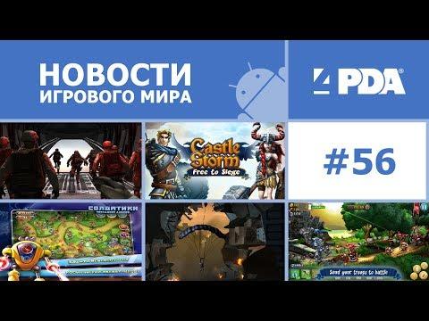 Новости игрового мира Android - выпуск 56 [Android игры]