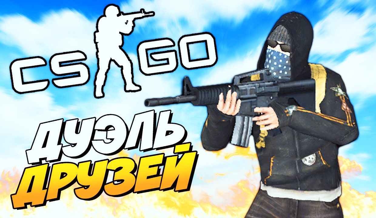 Cs go duel cheat cs go steam 2015