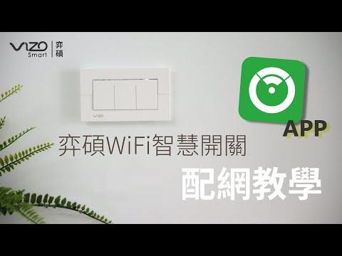 (不含燈泡) GoogleNestMini智慧音箱第二代 必備VIZO智慧單開關(白) 開創新科技智慧家庭