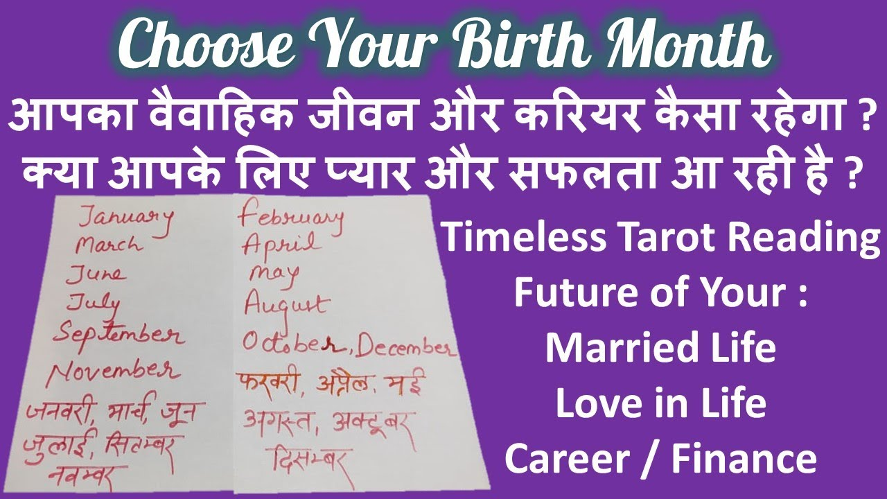 Kya apke liye Success aarhi hai? How will be your Married Life and Career? Timeless Tarot Reading 🥰😍