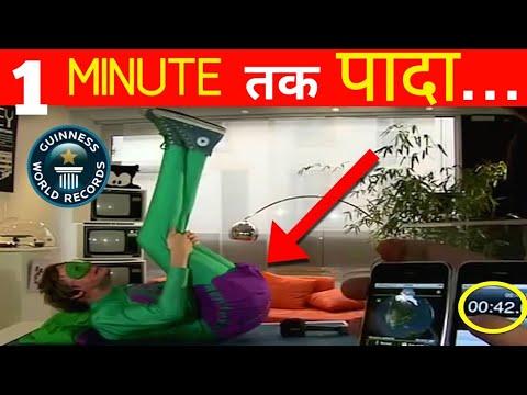1 मिनट तक पादा World record And 4 amazing fact