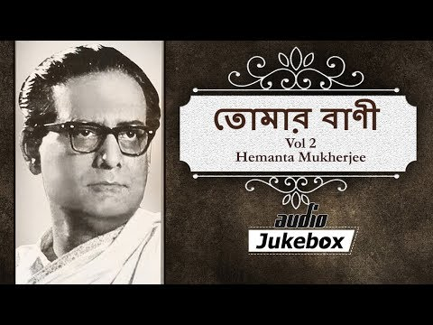 Tomar Bani Vol 2 - Best Of Tagore Songs By Hemanta Mukherjee | Rabindra Sangeet | Audio Jukebox