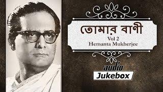 Tomar Bani Vol 2 Best of Tagore Songs by Hemanta Mukherjee Rabindra Sangeet Audio Jukebox.mp3
