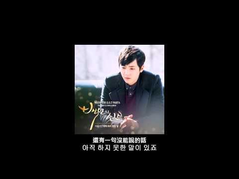 《中韓字幕》이홍기(Lee Hong Ki) - 아직 하지 못한 말 - 還沒說出的話 - 백년의 신부 OST Part.4
