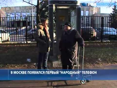 """Первый бесплатный московский """"народный телефон"""""""