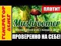 Mushroomer СКАМ mp3