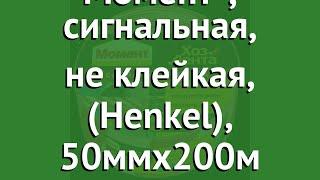 ХозЛента Момент, сигнальная, не клейкая, (Henkel), 50ммх200м обзор 1918968