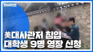 '美대사관저 침입' 대학생 9명 구속영장 신청 / YTN