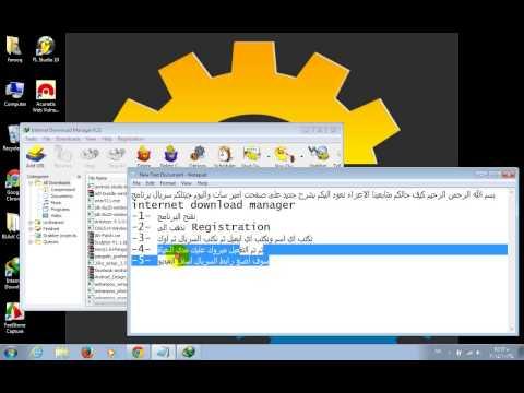 سريال برنامج Internet Download Manager اخر اصدار