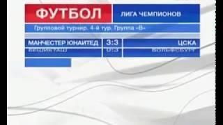 Смотреть видео Вести-Спорт. Мелодия инфографики (Спорт/Россия-2, 2009-2013) онлайн