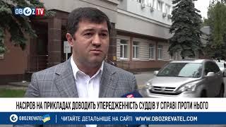 Справа Насірова: Шевченківський суд Києва демонструє подвійні стандарти