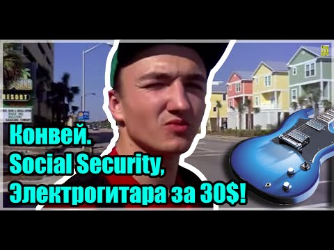 VLOG: #13 Конвей. Social Security, Электрогитара за 30$! Work and Travel USA. Live and be Happy
