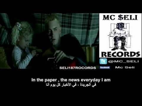 ايمينم   مترجم عربي   Eminem   The Way I Am  With Lyrics English   YouTube