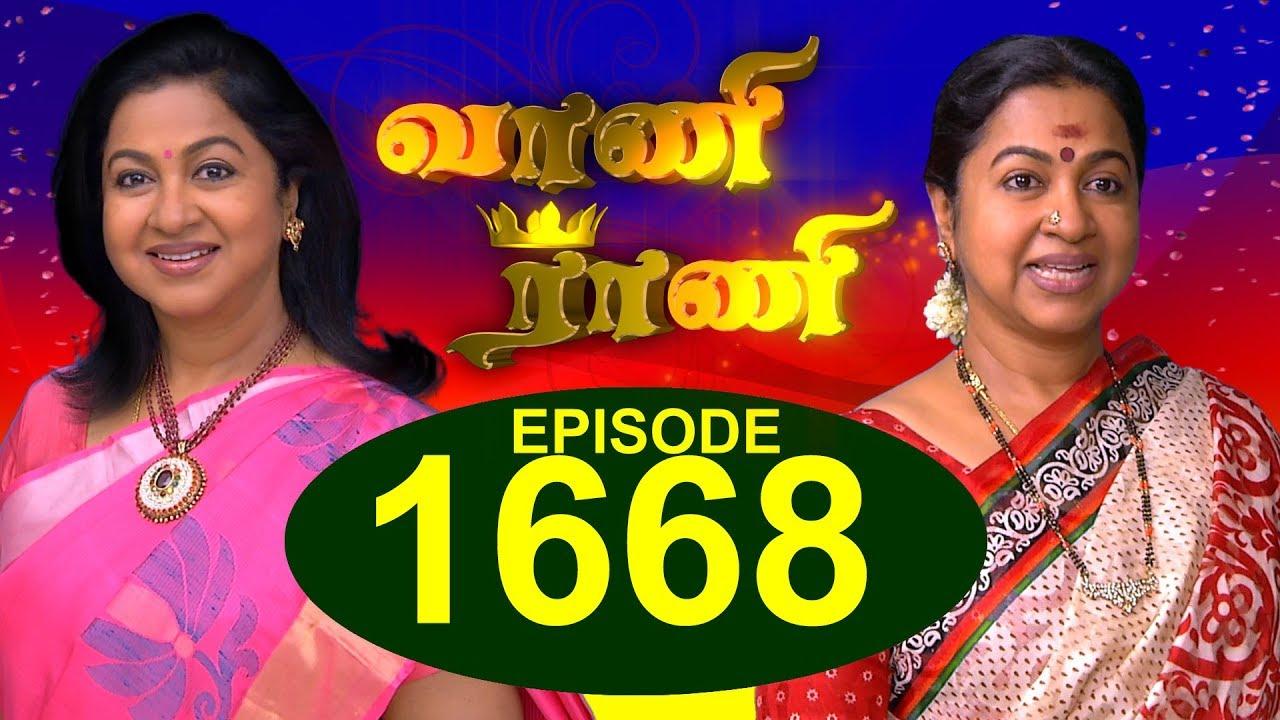 வாணி ராணி VAANI RANI - Episode 1668 - 10/09/2018