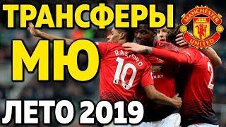 видео: Трансферы Манчестер Юнайтед 2019. Кого купит и кого продаст Сульшер?