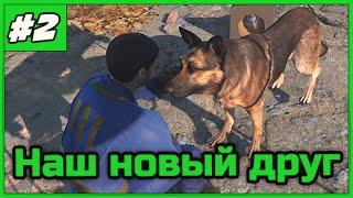 Fallout 4  Выходим на поверхность  2 ПРОХОЖДЕНИЕ 1080 60