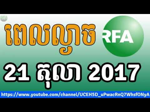 Radio Free Asia - Evening - 21 October 2017