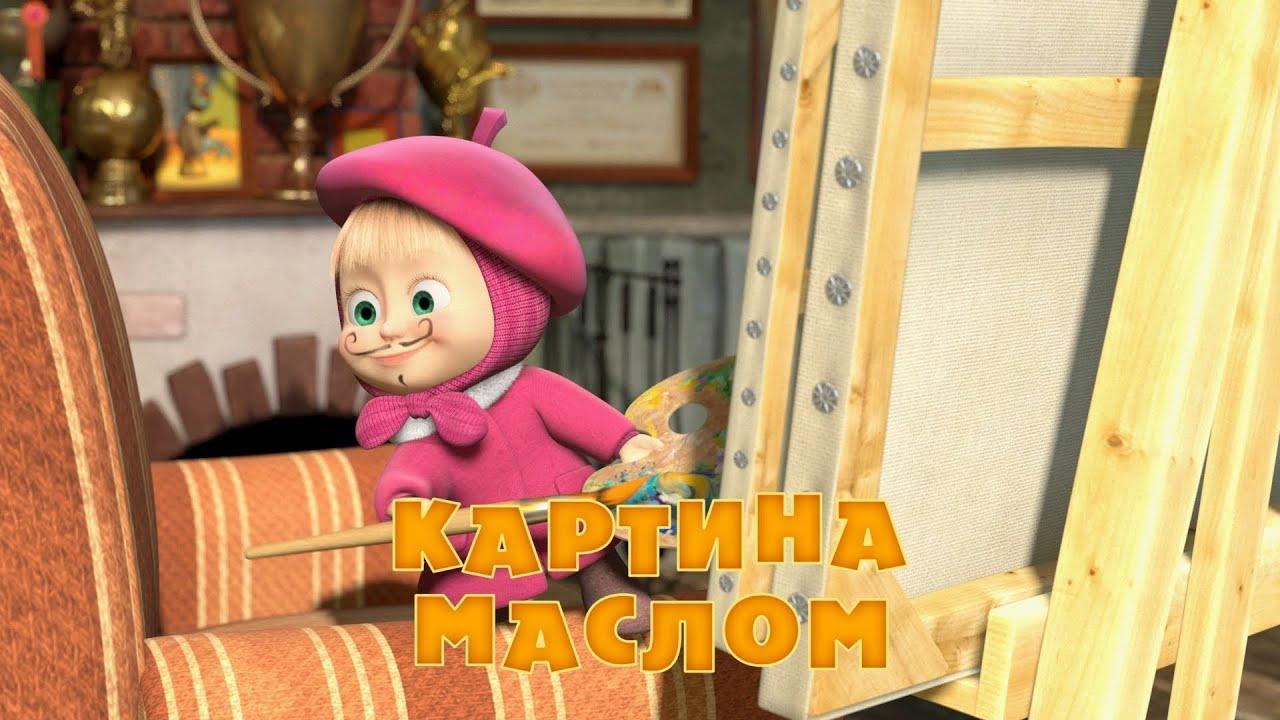 Маша и Медведь - Картина маслом (Серия ...: www.youtube.com/watch?v=4H5K_2OBw6Q