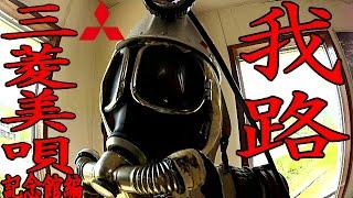 【廃墟都市】我路③三菱美唄記念館編 Mitsubishi Bibai coal mine Memorial Hall