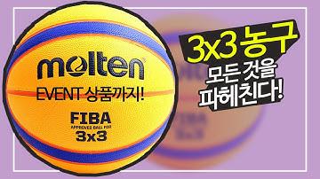 몰텐 - 3x3 공인경기용 농구공 B33T5000