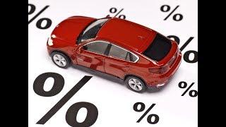 видео Снижаем цену на автомобиль
