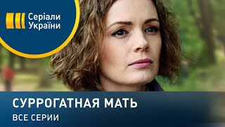 Суррогатная мать - все серии. Мелодрама (2019)