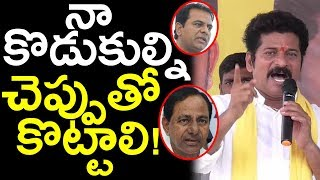Revanth Reddy Insulting Comments On CM KCR   Sensational Comments   KTR   TDP VS TRS   Newsdeccan