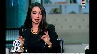 90 دقيقة | فكرة وكالة كلية الإعلام لتصميم الحملات الإعلامية  .. د. إيمان نعمان جمعة