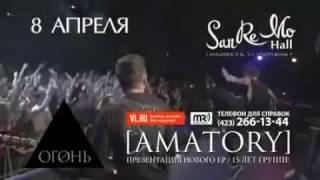[AMATORY] - Владивосток, 8 апреля