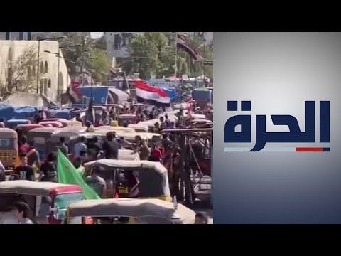 العراق.. المتظاهرون يجددون الدعوة لإجراء انتخابات ومحاسبة قتلة المتظاهرين  - 19:59-2020 / 5 / 10