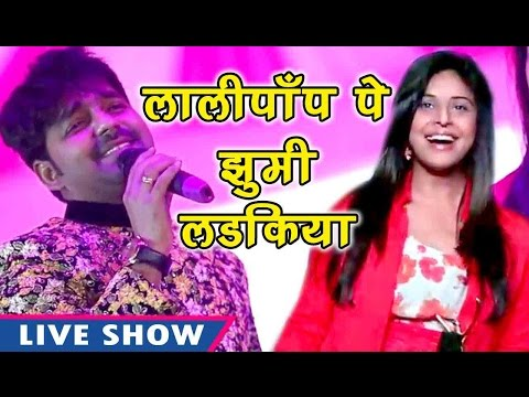 लॉलीपॉप लागेलू पे झूमी दिल्ली की लड़किया - Pawan Singh - Live Stage Show - Superhit Stage Show 2017
