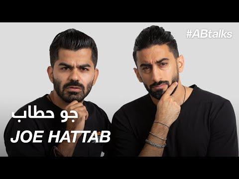#ABtalks with Joe Hattab - مع جو حطاب | Chapter 35 - Anas Bukhash أنس بوخش
