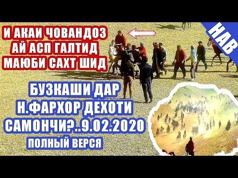 БУЗКАШИ ДАР НОХИЯИ ФАРХОР ДЕХОТИ САМОНЧИ (НАВ,9.02.2020)