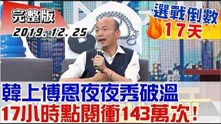 2019.12.25【#新聞大白話】韓上博恩夜夜秀破溫 17小時點閱衝143萬次!