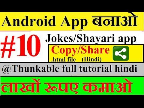 #10 Thunkable .html Jokes/Shayari Professional App. Copy Text And Sharing On WhatsApp. Technical365