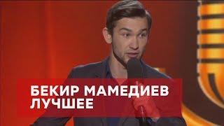 Бекир Мамедиев – ЛУЧШЕЕ – Комик на миллион  | ЮМОР ICTV