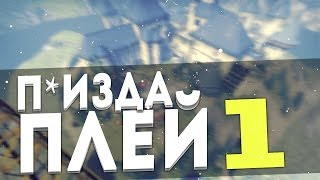 П*ИЗДА ПЛЕЙ ONE!?!!7!71