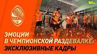 Чемпионы Украины Эмоции в раздевалке Шахтера после победы в Премьер лиге