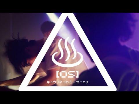 「OS」MUSIC VIDEO - キュウソネコカミ