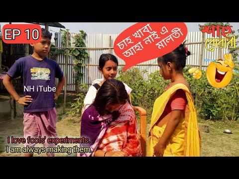 Download শাহু বোৱাৰী | ১০ | Sahu Buwari | Episode 10 | 19 February 2021 | NH iTube || New comedy video ||