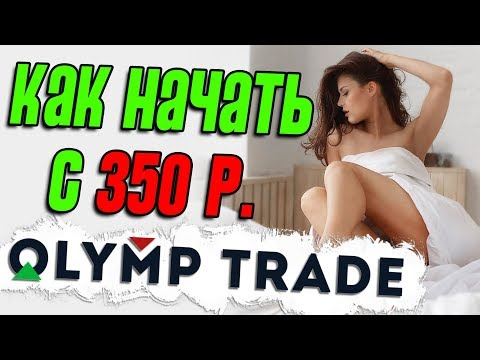ОЛИМП ТРЕЙД Olymp Trade с 350 рублей ? Как торговать с 350 рублей ?