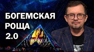 Старые и новые элиты объединились под знаменем трансгуманизма. Игорь Шнуренко