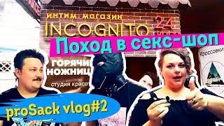 Поход в секс-шоп Incognito Краснодар. Durex и Contex все еще отстой 18+ | proSack vlog #2