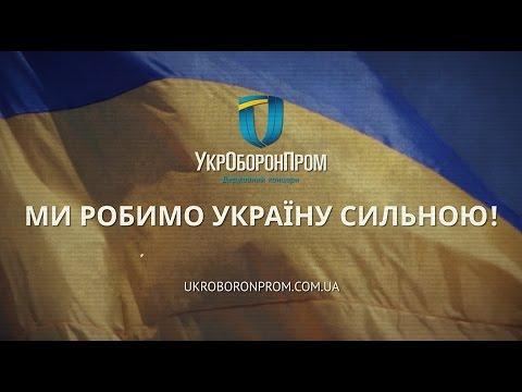 РОМА с УкрОборонпрома! Депутат Тетерук в шоке!