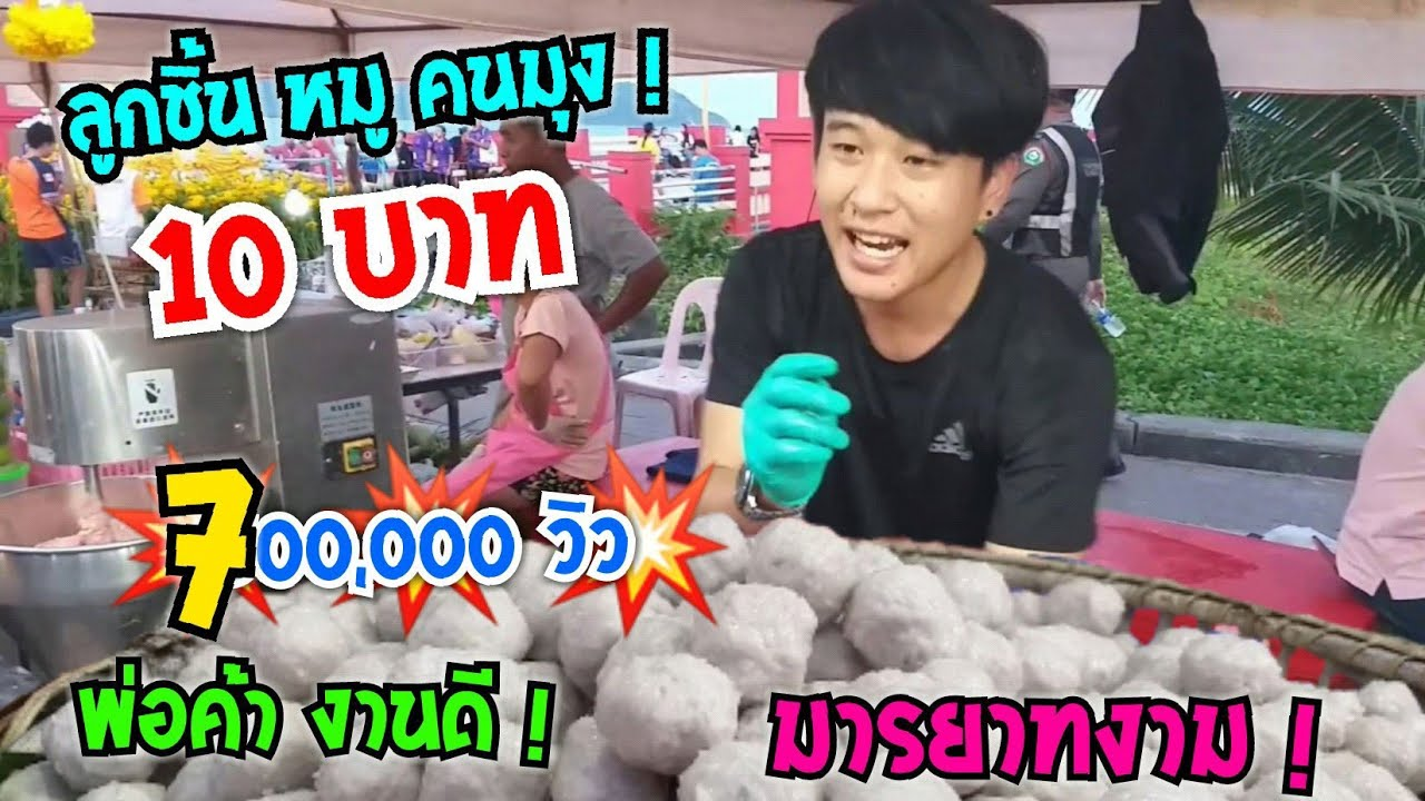 Ep.1 ลูกชิ้นหมู 10 บาท พ่อค้า มารยาทงาม ที่สุดในโลก ทำสด ทำเอง ขายเอง นักเลงพอ #Dummy_Channel