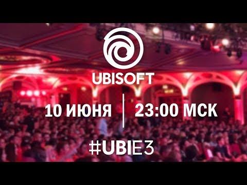 Ubisoft Russia - Конференция E3 2019